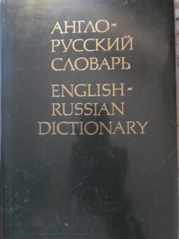 ENGLISH-RUSSIAN DICTIONARY ABOUT 36000 ENTRIES                                            ...